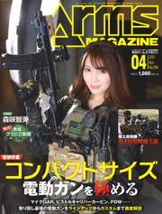 月刊アームズマガジン2021年4月号 / アームズマガジン編集部