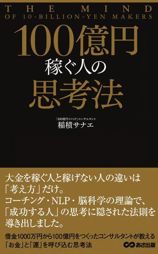 100億円稼ぐ人の思考法(あさ出版電子書籍) / 稲積サナエ