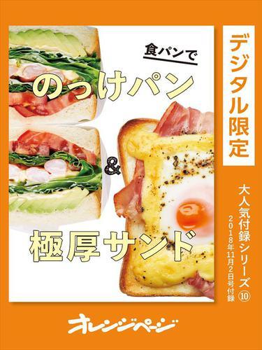 食パンでのっけパン&極厚サンド / オレンジページ