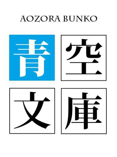 文士の生活 / 夏目漱石