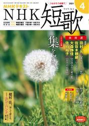 NHK 短歌 (2021年4月号) / NHK出版