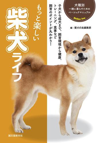 もっと楽しい 柴犬ライフ / 愛犬の友編集部