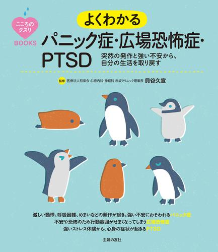 こころのクスリBOOKS よくわかるパニック症・広場恐怖症・PTSD / 貝谷久宣