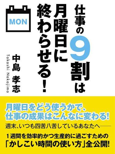 仕事の9割は月曜日に終わらせる! / 中島孝志