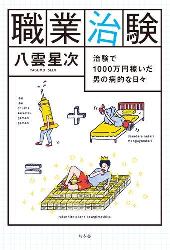 職業治験 治験で1000万円稼いだ男の病的な日々 / 八雲星次