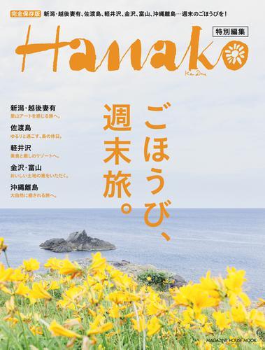 Hanako特別編集 ごほうび、週末旅。 / マガジンハウス