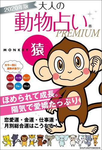 2020年版 大人の動物占いPREMIUM 猿 / 主婦の友社