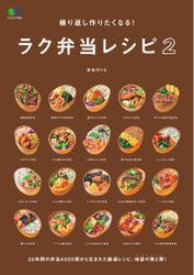 ei cookingシリーズ (繰り返し作りたくなる! ラク弁当レシピ 2)