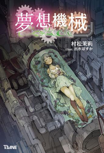夢想機械 トラウムキステ / 村松茉莉