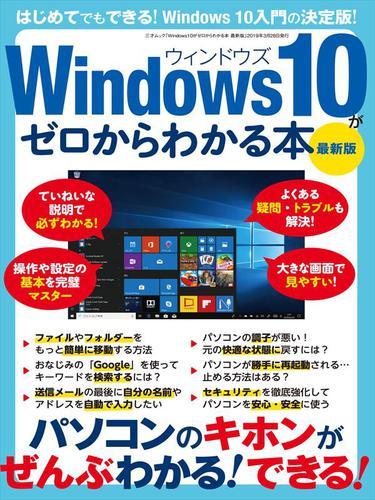 Windows10がゼロからわかる本 最新版 / 三才ブックス