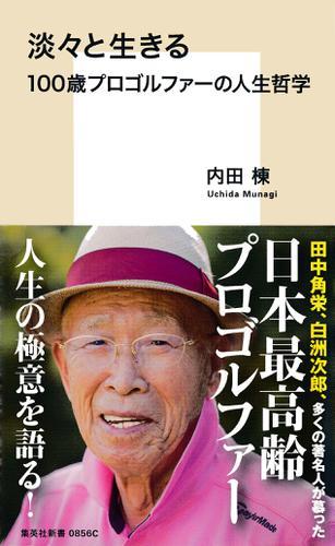 淡々と生きる 100歳プロゴルファーの人生哲学 / 内田棟