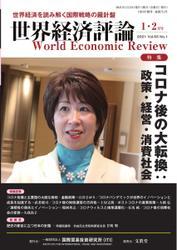世界経済評論 (2021年1/2月号) / 文眞堂