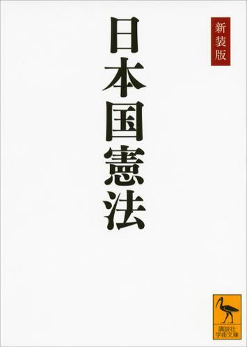 新装版 日本国憲法 / 学術文庫編集部