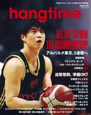 hangtime Issue.015 / hangtime編集部