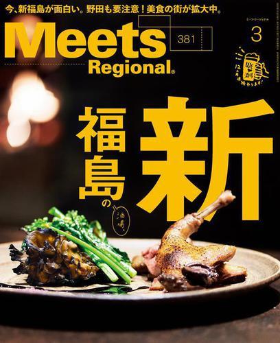 Meets Regional 2020年3月号・電子版 / 京阪神エルマガジン社