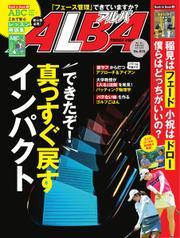ALBA(アルバトロスビュー) 特別編集版 (No.825) / ALBA