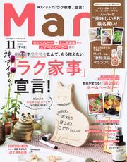 Mart(マート) (2021年11月号) 【読み放題限定】 / 光文社