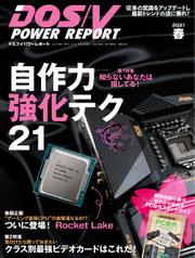 DOS/V POWER REPORT (ドスブイパワーレポート) (2021年春号) / インプレス