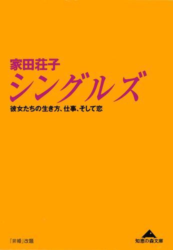 シングルズ~彼女たちの生き方、仕事、そして恋~ / 家田荘子