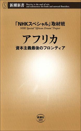 アフリカ―資本主義最後のフロンティア― / 「NHKスペシャル」取材班