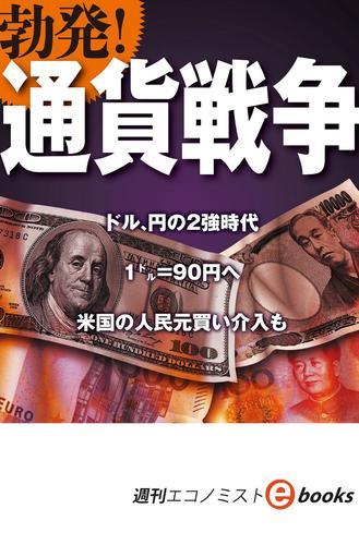 勃発!通貨戦争(週刊エコノミストebooks) / 週刊エコノミスト編集部