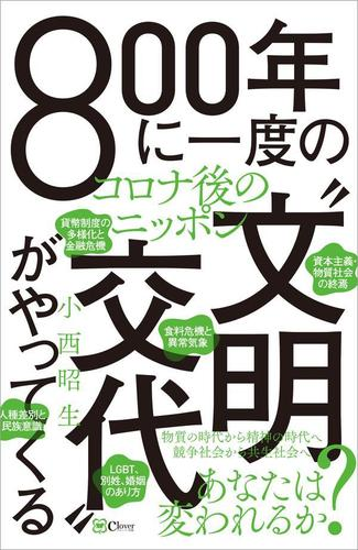 800年に一度の「文明交代」がやってくる コロナ後のニッポン / 小西昭生