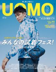 UOMO (ウオモ) 2021年5月号【読み放題限定】 / 集英社