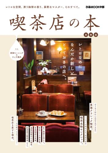 喫茶店の本 東海版 / ぴあMOOK中部編集部
