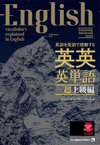 英語を英語で理解する 英英英単語 超上級編 / ジャパンタイムズ
