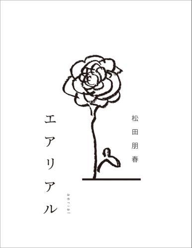 エアリアル / 松田朋春