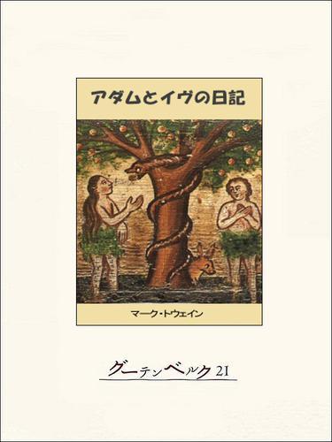 アダムとイヴの日記 / 佐山栄太郎