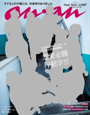 anan (アンアン) 2017年 8月2日号 No.2063 [恋愛必勝行動学] 【読み放題限定】