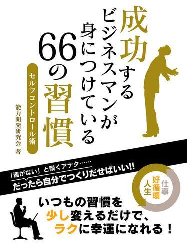 成功するビジネスマンが身につけている 66の習慣 セルフコントロール術 / 能力開発研究会
