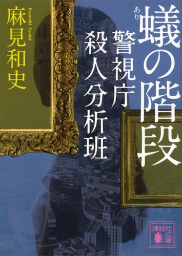 蟻の階段 警視庁殺人分析班 / 麻見和史