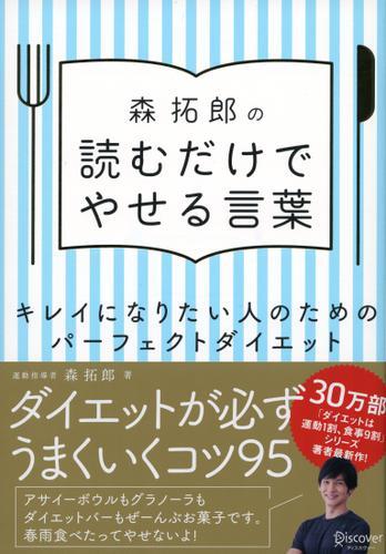 森拓郎の 読むだけでやせる言葉 キレイになりたい人のためのパーフェクトダイエット / 森拓郎