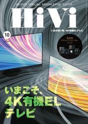 HiVi(ハイヴィ) (2021年10月号) / ステレオサウンド