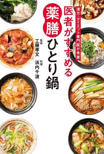 医者がすすめる 薬膳ひとり鍋 / 工藤孝文