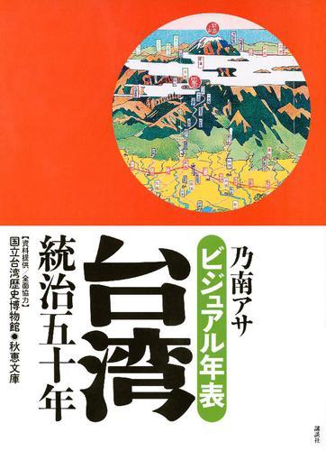ビジュアル年表 台湾統治五十年 / 乃南アサ