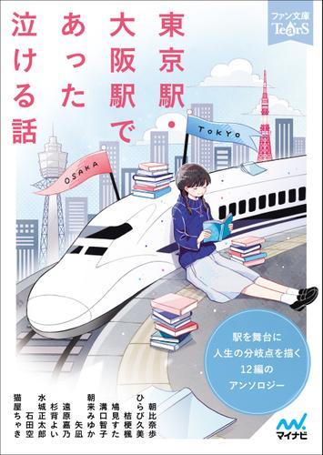 東京駅・大阪駅であった泣ける話 / 朝比奈歩