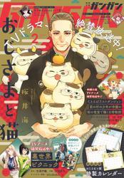 デジタル版月刊少年ガンガン 2021年2月号 / スクウェア・エニックス