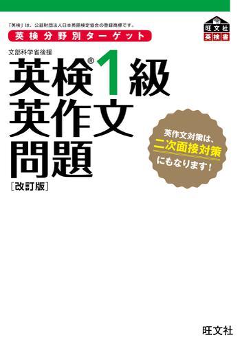英検分野別ターゲット 英検1級英作文問題 改訂版(音声DL付) / 旺文社