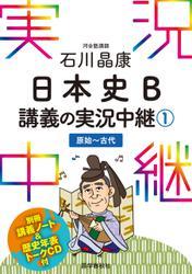 [音声DL付]石川晶康日本史B講義の実況中継(1) / 石川晶康