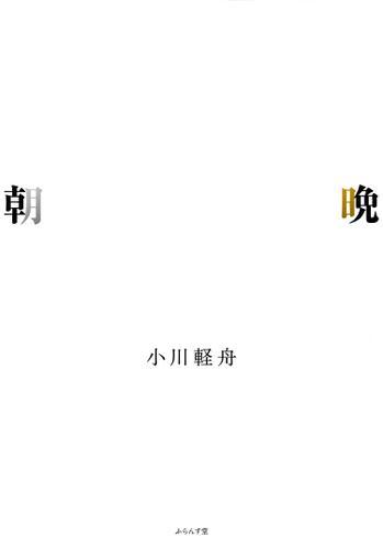 朝晩 / 小川軽舟