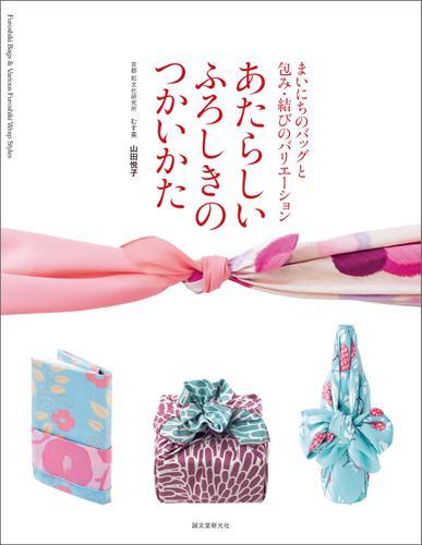 あたらしい ふろしきのつかいかた / 山田悦子