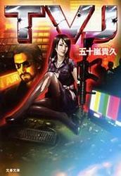 TVJ / 五十嵐貴久