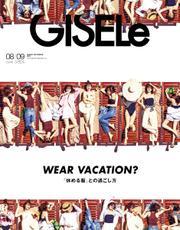 GISELe(ジゼル) (2021年8月・9月合併号) / 主婦の友社