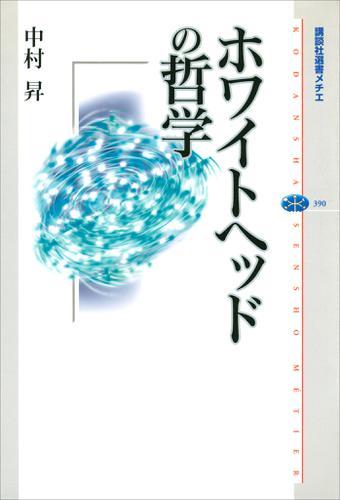 ホワイトヘッドの哲学 / 中村昇