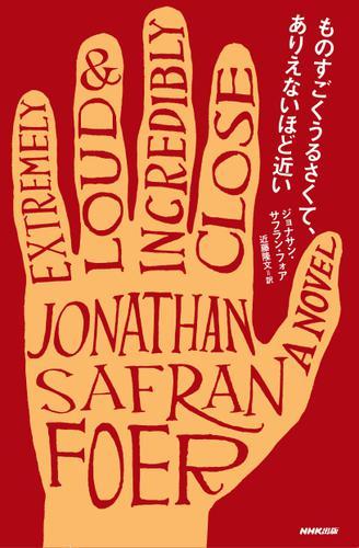 ものすごくうるさくて、ありえないほど近い / ジョナサン・サフラン・フォア