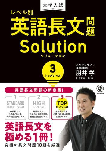 大学入試 レベル別英語長文問題ソリューション3 トップレベル / 肘井学