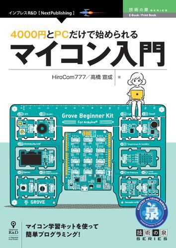 4000円とPCだけで始められるマイコン入門 / HiroCom777